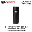 [CATEYE キャットアイ] BA-3.4 カートリッジバッテリー Li-ion3.6v 3400mAh (534-2681) [対応モデル:VOLT800/700/400…
