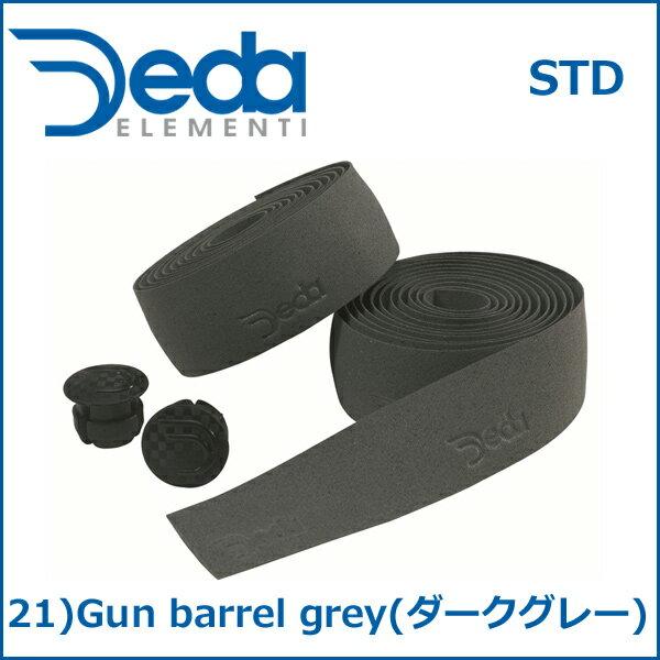 DEDA(デダ) STD 21)Gun barrel grey(ダークグレー) 自転車 バーテープ