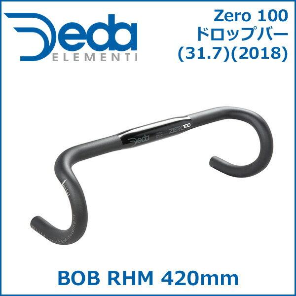 DEDA(デダ) Zero 100 ドロップバー (31.7)(2018) BOB RHM 420mm 自転車 ハンドル ドロップハンドル