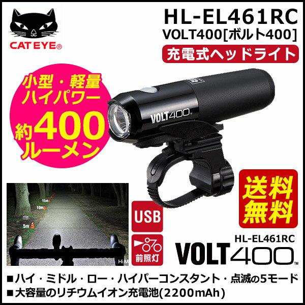 【送料無料・期間限定SALE】 CATEYE (キャットアイ) HL-EL461RC VOLT400 充電式ハイパワー ヘッドライト 自転車用 4990173028962【80】フロント用