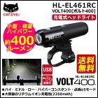 キャットアイ|HL-EL461RC|VOLT400