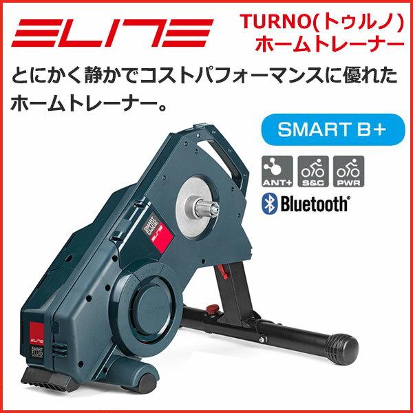 ELITE(エリート) TURNO (トゥルノ) ダイレクトドライブ ホームトレーナー