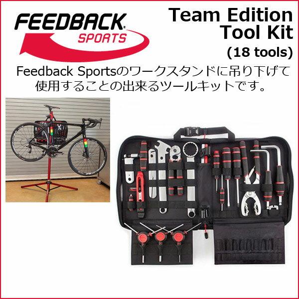 FEEDBACK Sports(フィードバッグスポーツ) Team Edition Tool Kit (18 tools) ツールキット 自転車 工具