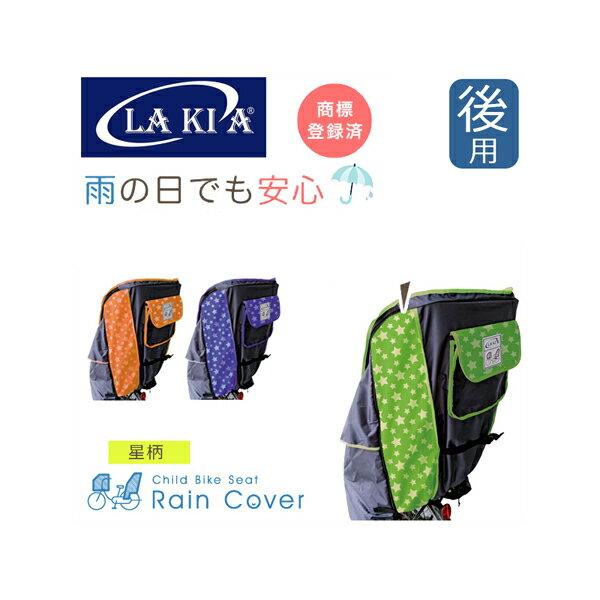 LAKIA(ラキア) チャイルドシート レインカバー【後用】(リア用) 星柄 幼児座席用風防レインカバー