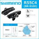 シマノ(SHIMANO) カートリッジタイプシューセット R55C4 (BR-9000)(シューホルダー、シュー)セット (Y8L298050) 自転車 ブレー...