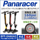 Panaracer(パナレーサー) アルミ製フロアポンプ ゲージ付【80】(米式・仏式・英式バルブ対応) 空気入れ スポーツ用自…