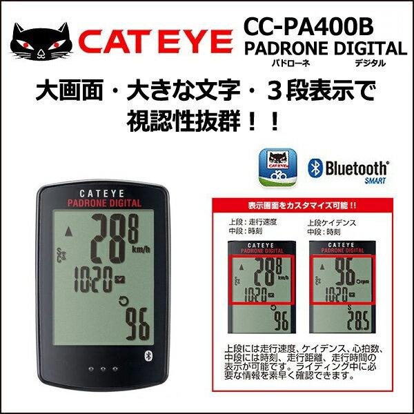 キャットアイ パドローネデジタル PADRONE DIGITAL CC-PA400B 自転車 サイクルコンピューター スピードメーター (4990173031948)