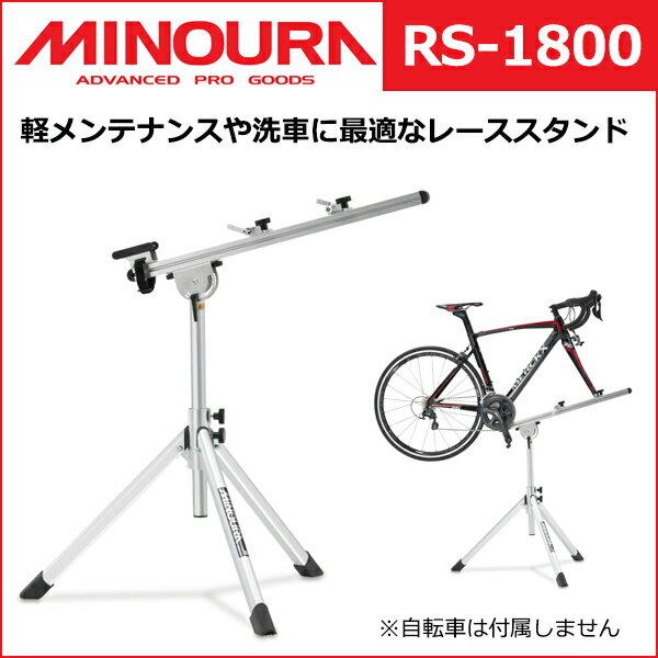 MINOURA (ミノウラ) RS-1800 ワークスタンド 【80】箕浦 自転車 スタンド メンテナンススタンド bebike