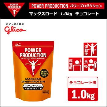 グリコ(glico)マックスロードMAXLOADホエイプロテインチョコレート1kg(50食分)【80】グリコプロテインパワープロダクション