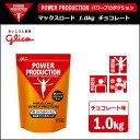 グリコ(glico) マックスロード MAXLOAD ホエイプロテイン チョコレート 1kg(50食分)【80】 グリコ プロテイン パワー…