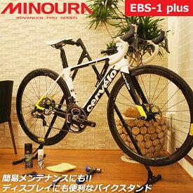 ミノウラ EBS-1 plus イージーバイクスタンドプラス 自転車 スタンド メンテナンススタンド ディスプレイスタンド
