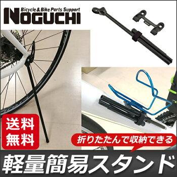 NOGUCHIワンタッチ簡易スタンド折りたたみ式自転車スタンド