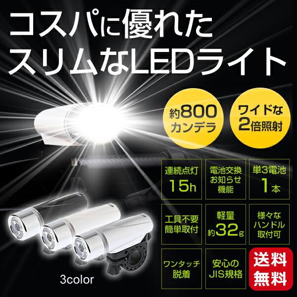 自転車 ライト YSD BL04 バッテリー LED ライト bebike