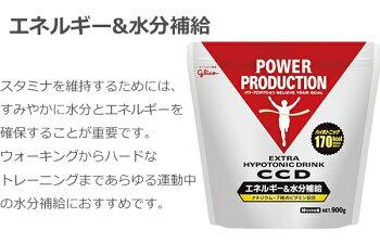 グリコパワープロダクションエキストラハイポトニックドリンクCCD大袋エネルギー&水分補給POWERPRODUCTION