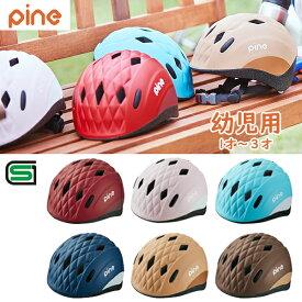 OGK KABUTO PINE パイン ヘルメット 47-51cm 子供用 キッズヘルメット 幼児用ヘルメット
