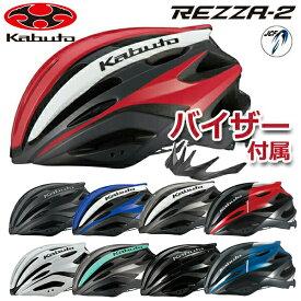 OGK KABUTO REZZA2 レッツァ2 自転車 ヘルメット ロードバイク JCF公認 bebike ogk rezza2