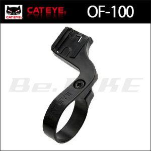 キャットアイ OF-100 #160-4100 【80】アウトフロントブラケット 対応径:25〜26mm・31.8mm CATEYE (4990173026807) bebike