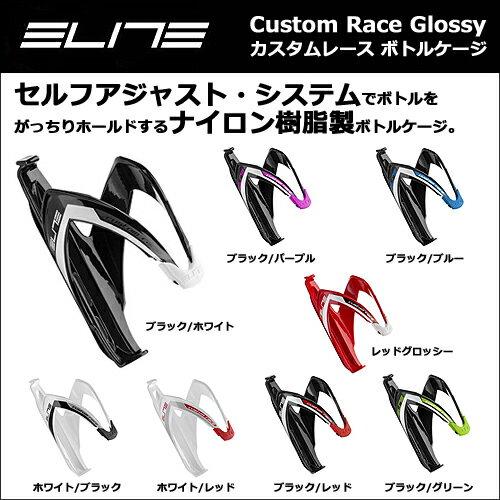 ELITE(エリート) カスタムレース ボトルゲージ Custom Race GLOSSY【自転車 ボトルゲージ】 bebike 国内正規品