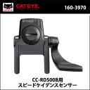 160-3970 キャットアイ スピードケイデンスセンサー CC-RD500B用(1603970)(ISC-12) 補修パーツ bebike