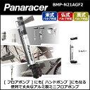 Panaracer(パナレーサー) 可変式ミニフロアポンプ (米式・仏式・英式バルブ対応)BMP-N21AGF-S (4931253202971)自転…