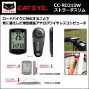 CATEYE(キャットアイ) CC-RD310W 【80】ストラーダスリム サイクルコンピューター 自転車 スピードメーター (CC-RD310…