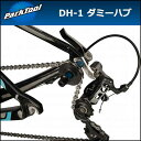 PARK TOOL(パークツール) DH-1 ダミーハブ 【80】自転車 工具 ホイール交換 bebike