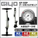 GIYO(ジーヨ) GF-55P ゲージ付フロアポンプ(米式・仏式・米式バルブ対応)(4962625711814) 自転車 空気入れ bebike