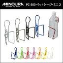 PC-500 PET-Cage mini ボトルケージ (308-1300-00) ミノウラ 箕浦 自転車 ボトルゲージ ボトルホルダー ボトルケージ …