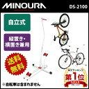 MINOURA(ミノウラ) DS-2100 [ホワイト]【09】 縦置き横置き 自転車スタンド 屋内保管 ディスプレイ Esse(エセ) bebike