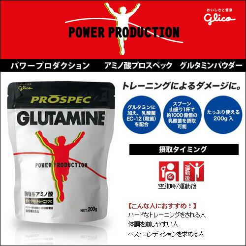 グリコ(glico) アミノ酸 プロスペック グルタミン パウダー【80】200g (JAN:4901005708594) サプリメント パワープロダクション cp