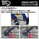 BARMITTS(バーミッツ) DROP MITTS ドロップハンドル用ハンドルカバー 自転車 ハンドルカバー 防寒 防水 bebike