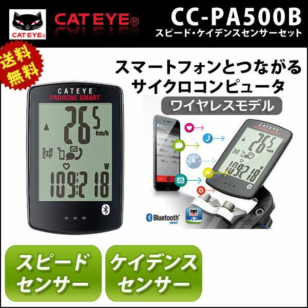 キャットアイ CC-PA500B 【80】スピード+ケイデンスキット パドローネ スマート 本体・スピード・ケイデンス CATEYE (4990173028467) 自転車 スピードメーター bebike