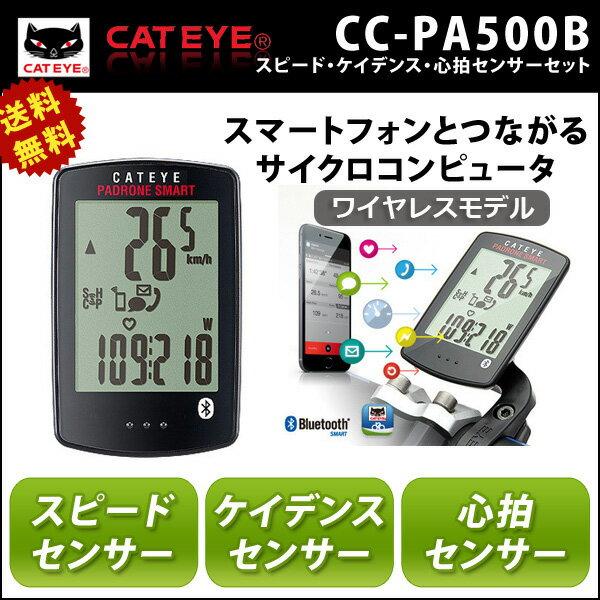 キャットアイ CC-PA500B 【80】トリプルワイヤレスキット パドローネ スマート 本体・心拍センサー・スピード・ケイデンスセンサーセット 4990173028474 bebike