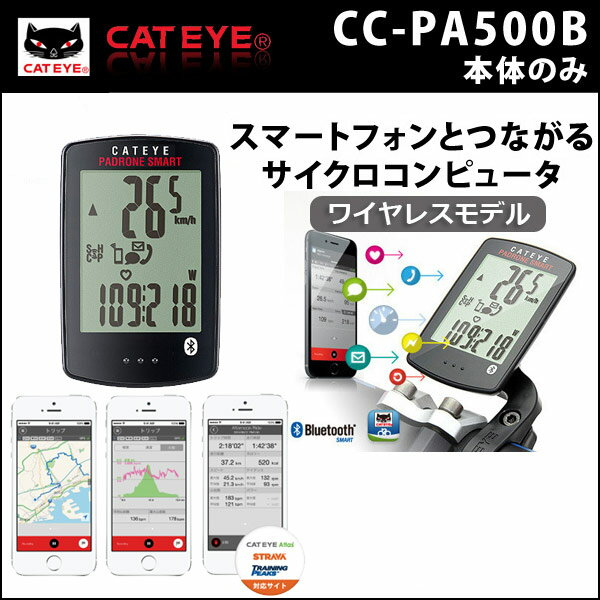 CC-PA500B 【80】パドローネ スマート 本体のみ キャットアイ 自転車 サイクルコンピューター スピードメーター (4990173028450)