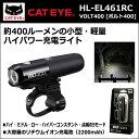 キャットアイ HL-EL461RC VOLT400 充電式ライト 自転車 ライト 4990173028962【80】