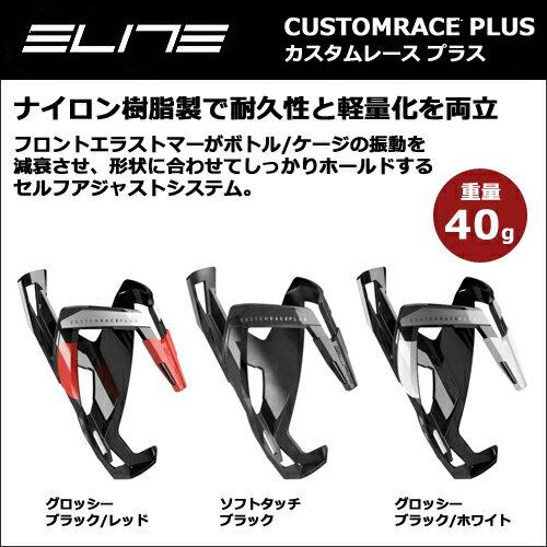 ELITE(エリート) カスタムレースプラス ボトルゲージ Custom Race PLUS 自転車 ボトルゲージ bebike 国内正規品