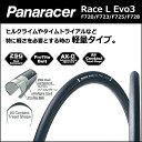 Panaracer(パナレーサー) RACE type L EVO3 (Light) レース タイプL 700C 20C 23C 25C 28C 自転車 タイヤ...
