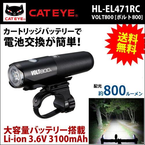 【送料無料】キャットアイ HL-EL471RC VOLT 800 LED ヘッドライト 自転車 ライト(4990173028948) フロント用