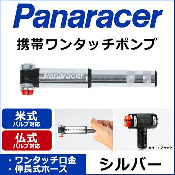 Panaracer(パナレーサー)