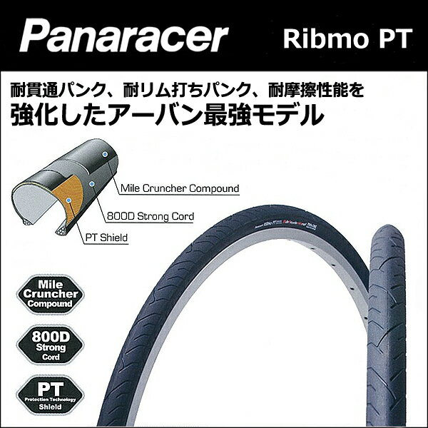 Panaracer(パナレーサー) RiBMo PT(Protex)リブモ プロテックス タイヤ 自転車 ピストバイク ロード 700C bebike