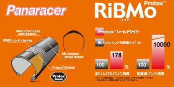 Panaracer(パナレーサー)RiBMoPT(Protex)リブモプロテックス【タイヤ】【自転車】【ピストバイク】【ロード】【マウンテン】700C(bebike)【P27Mar15】