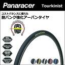 Panaracer(パナレーサー) ツーキニスト(tourkinist) タイヤ 自転車 ピストバイク ロード bebike