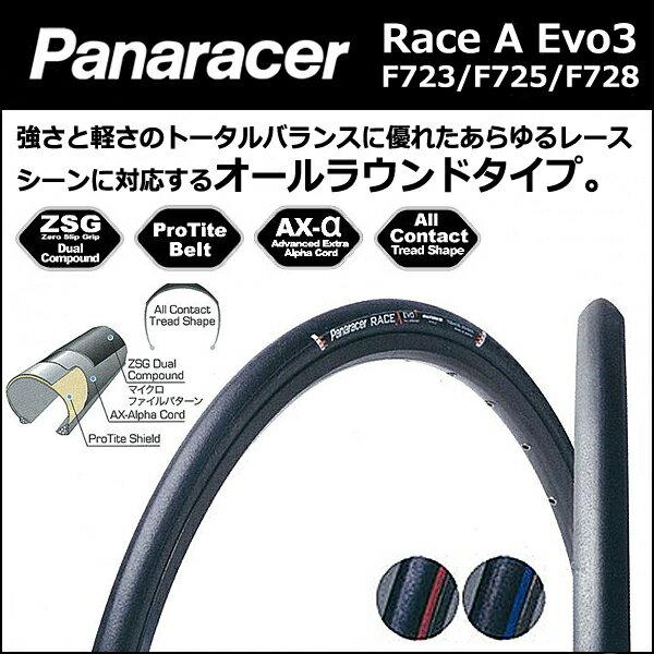 Panaracer(パナレーサー) RACE type A EVO3 (レース タイプ A) 700C 23C 25C 28C [単品/1本] 自転車 ロード タイヤ bebike