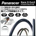 Panaracer(パナレーサー) RACE type D Evo3 (レース タイプD エボ3) 自転車 タイヤ 700C 23C 25C 28C 耐パンク性能強…