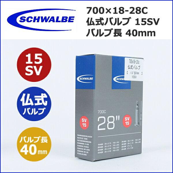 SCHWALBE(シュワルベ) 700x18-28C 仏式40mm (15SV) 自転車 チューブ 700C 18C 20C 23C 25C 28C【80】自転車 ロード bebike 国内正規品