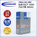 SCHWALBE(シュワルベ) 700x18-28C 仏式40mm (15SV) 自転車 チューブ 700C 18C 20C 23C 25C 28C【80】自転...