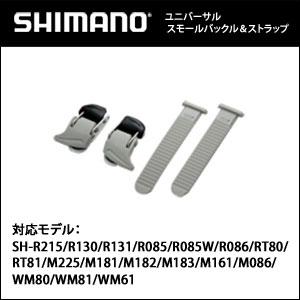 ユニバーサル・スモールバックル&ストラップ対応モデル:SH-R215/R130/R131/R085/R085W/R086/RT80/RT81/M225/ 自転車 bebike