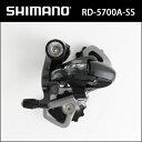 RD-5701-SS シマノ 105 リアディレイラー 105 5700シリーズ 自転車 ロード bebike