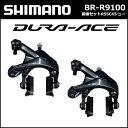 シマノ(shimano) BR-R9100 前後セット R55C4シュー (IBRR9100I49) DURA-ACE R9100シリーズ
