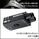 SM-EW90A SHIMANO ワイヤージャンクション コックピット用ジャンクション (3ポート仕様)(ISMEW90A) (シマノ デュラエース) DURA...